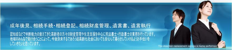 名古屋市の司法書士。成年後見、相続手続き・相続登記、遺言書、遺言執行